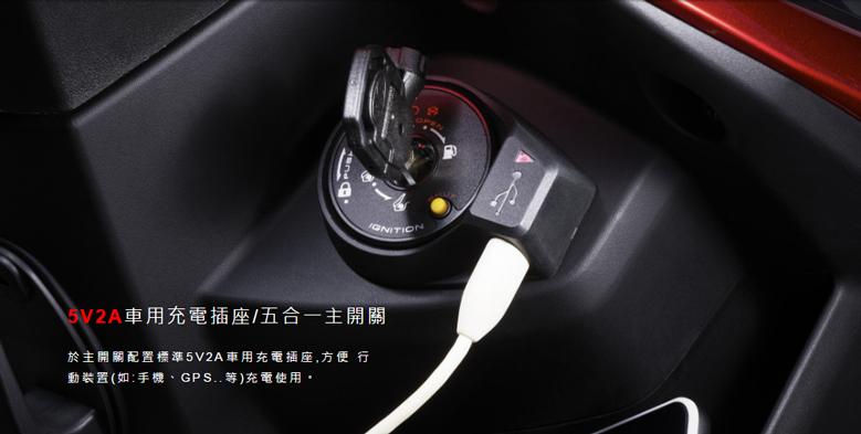 充電插座-台中火車站租機車