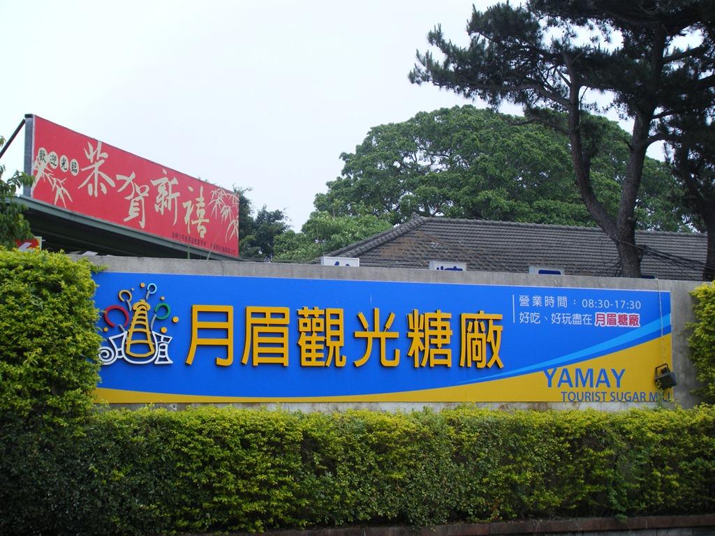 月眉糖廠-台中火車站租機車