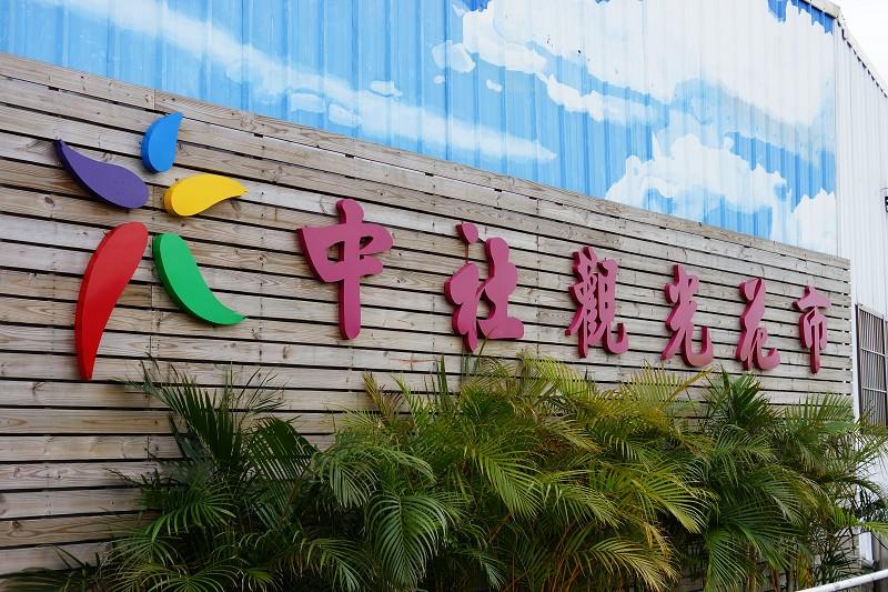 中社花市-台中火車站租機車