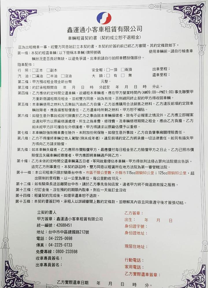 合約書-台中火車站租機車