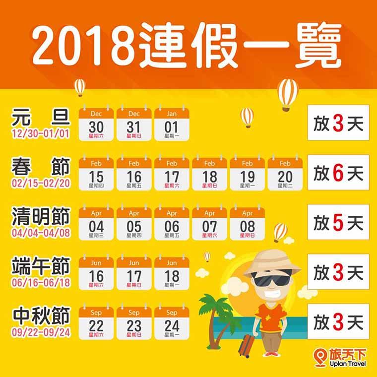 2018連假一覽-台中租機車推薦-運通租機車